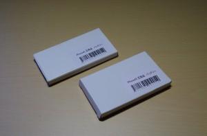 iPhone4S 互換バッテリー パッケージ