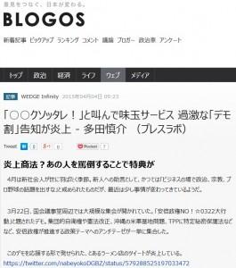 blogos150405